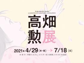 特別展「高畑勲展-日本のアニメーションに遺したもの」福岡市美術館