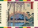 館蔵品展「浮世絵と日本画 ~広重の視点・日本の美~」高浜市やきものの里かわら美術館