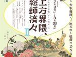 企画展「上方界隈、絵師済々Ⅱ」中之島香雪美術館
