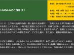 初夏展「心のふるさと良寛 Ⅱ」永青文庫