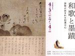 「和歌と墨蹟」正木美術館