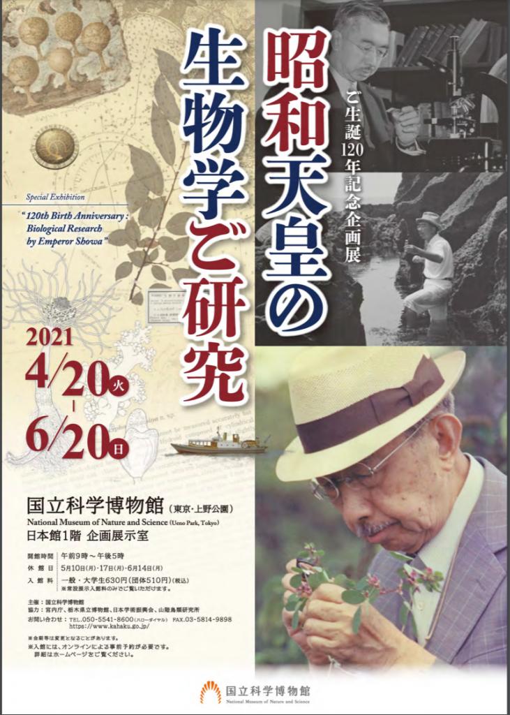 ご生誕120年記念企画展「昭和天皇の生物学ご研究」国立科学博物館
