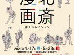 春季特別展「浦上コレクション 北斎漫画」明石市立文化博物館