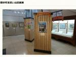 「第24回博多町家思い出図画展」「博多町家」ふるさと館