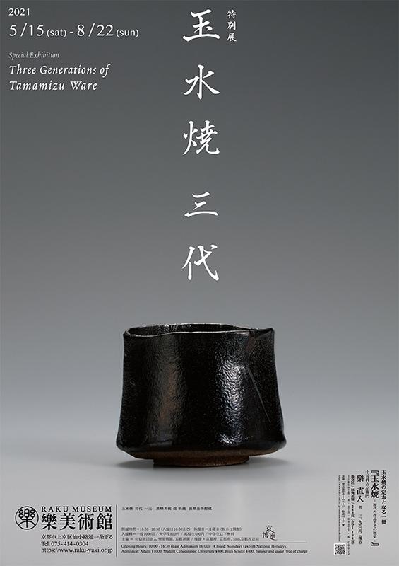 特別展「玉水焼 三代」樂美術館