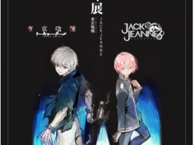 石田スイ展「東京喰種 ▶︎ JACKJEANNE」福岡アジア美術館