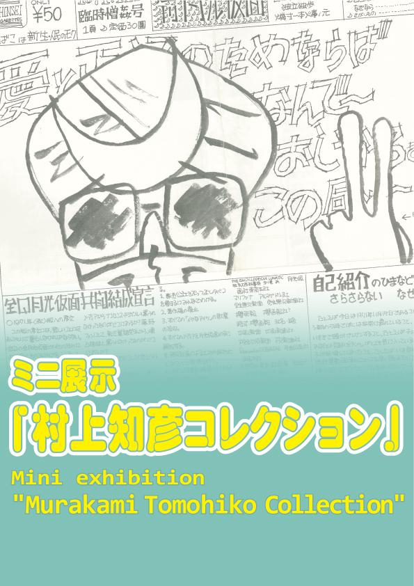ミニ展示「村上知彦コレクション」京都国際マンガミュージアム