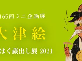 「第165回ミニ企画展 大津絵 れきはく蔵出し展2021」大津市歴史博物館