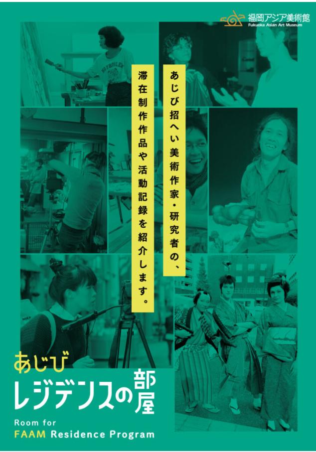 あじびレジデンスの部屋 第1期「レジデンスことはじめ―タン・ダウ」福岡アジア美術館