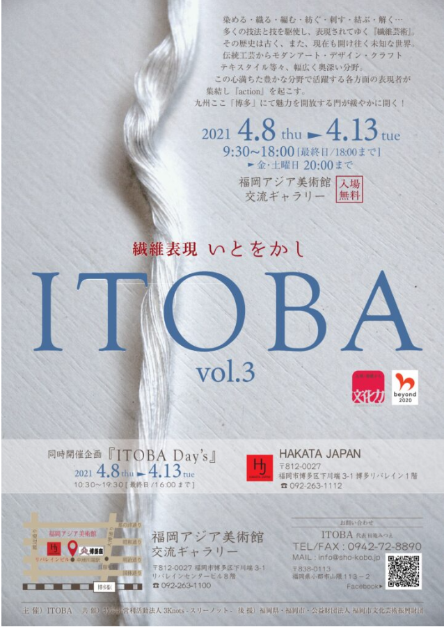あじびレジデンスの部屋 第1期「ITOBA vol.3 ―繊維表現 いとをかし―」福岡アジア美術館