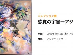 コレクション展 感覚の宇宙―アジアの抽象美術