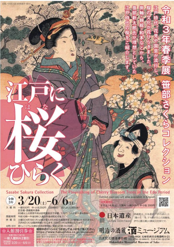 令和3年春季展 笹部さくらコレクション「江戸に桜(はな)ひらく」白鹿記念酒造博物館(酒ミュージアム)