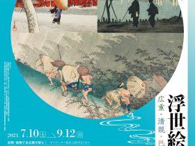 「浮世絵風景画―広重・清親・巴水 三世代の眼」町田市立国際版画美術館