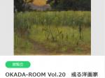「OKADA-ROOM Vol.20 或る洋画家の横顔Ⅱ ―写真からみる画家たちのつながり―」佐賀県立博物館・美術館