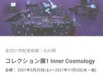 「コレクション展1 Inner Cosmology」金沢21世紀美術館