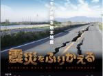 企画展「震災をふりかえる-大地とモノが語る熊本地震-」熊本博物館
