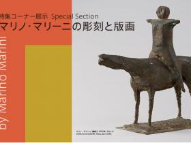 特集コーナー展示「マリノ・マリーニの彫刻と版画」アーティゾン美術館
