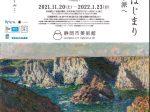「ランス美術館コレクション 風景画のはじまり コローから印象派へ」静岡市美術館