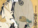 「コレクター福富太郎の眼-名実業家が愛した珠玉のコレクション」あべのハルカス美術館