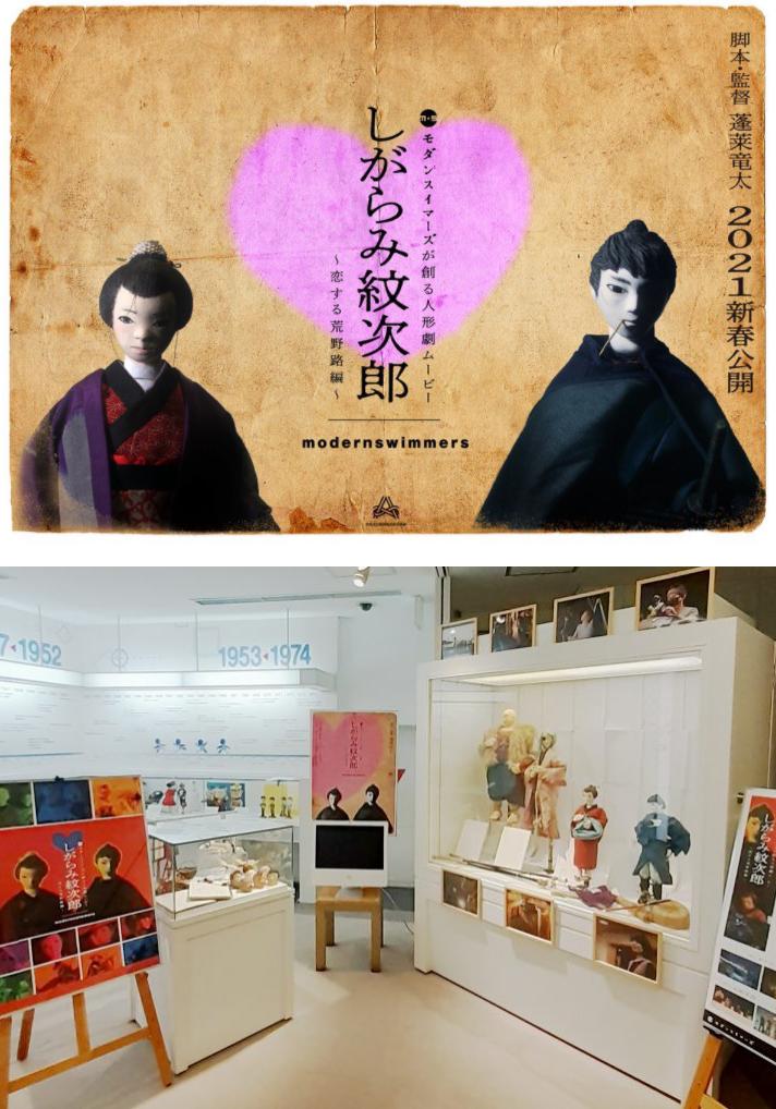 モダンスイマーズが創る人形劇ムービー「しがらみ紋次郎~恋する荒野路編~」横浜人形の家