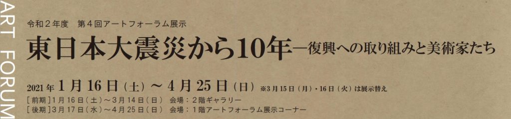 「東日本大震災から10年―復興への取り組みと美術家たち」茨城県近代美術館