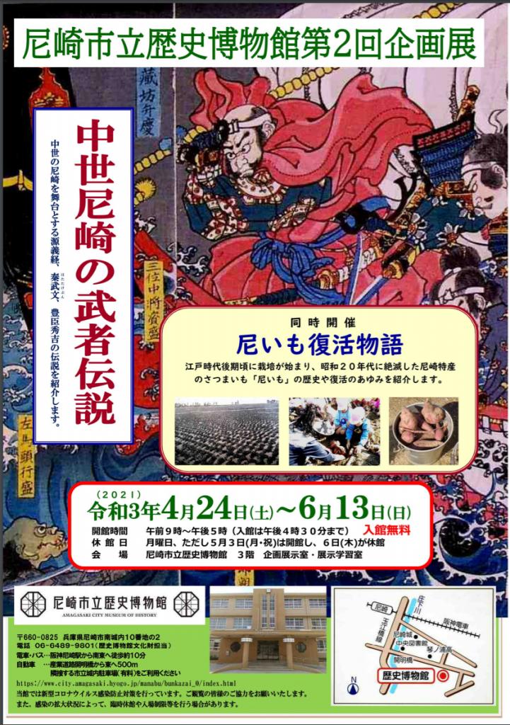 第2回企画展「中世尼崎の武者伝説/尼いも復活物語」尼崎市立歴史博物館