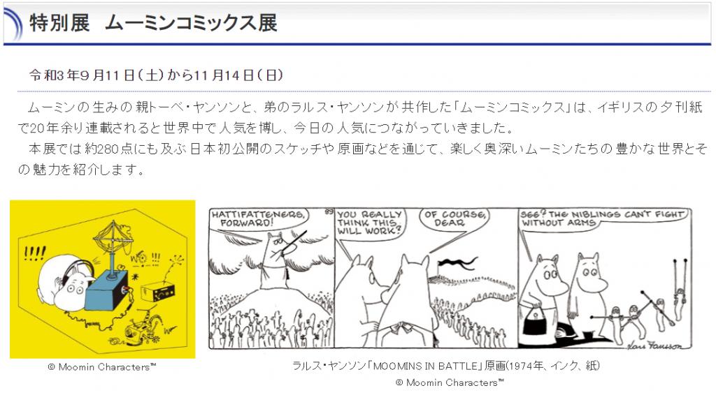 特別展「ムーミンコミックス展」名古屋市博物館