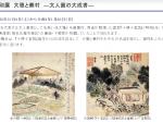 特別展「大雅と蕪村 ―文人画の大成者―」名古屋市博物館