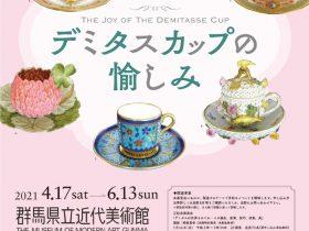 「デミタスカップの愉しみ」群馬県立近代美術館