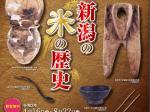 「誰も知らない?!新潟の米の歴史」新潟県埋蔵文化財センター