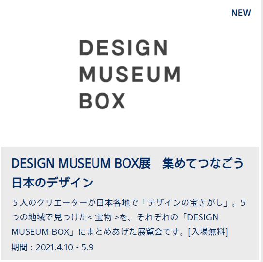 「DESIGN MUSEUM BOX展 集めてつなごう 日本のデザイン」銀座ソニーパーク(Ginza Sony Park