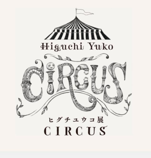 「ヒグチユウコ展 CIRCUS」サントミューゼ 上田市立美術館