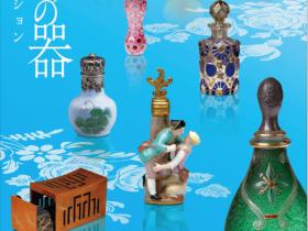「香りの器~高砂コレクション~」美術館「えき」KYOTO