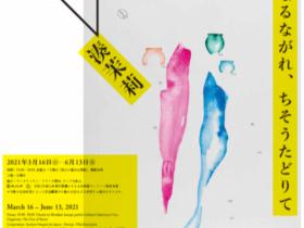 「湊茉莉:はるかなるながれ、ちそうたどりて」京都市京セラ美術館