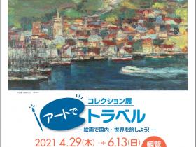 コレクション展「アートでトラベル ―絵画で国内・世界を旅しよう!―」佐久市立近代美術館 油井一二記念館