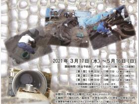 2020年度特別展 文化財発掘Ⅶ 「木を遺す、木を伝える―木製品の調査と保存―」京都大学総合博物館