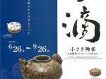 「水滴 小さき陶芸」愛知県陶磁美術館