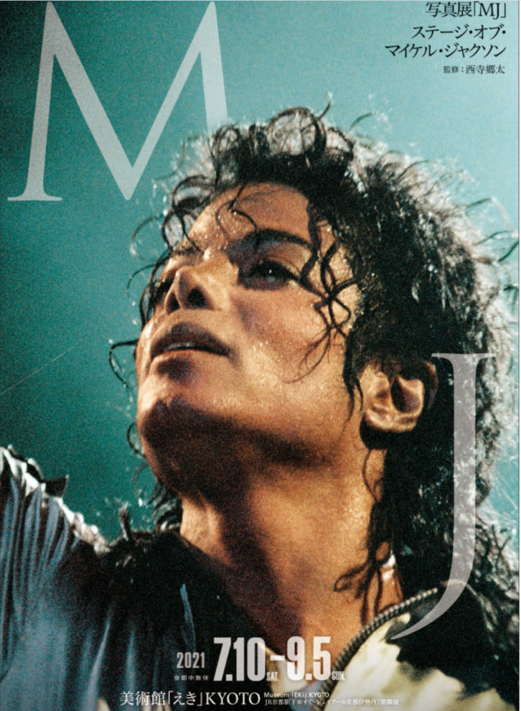「写真展「MJ」~ステージ・オブ・マイケル・ジャクソン~」美術館「えき」KYOTO