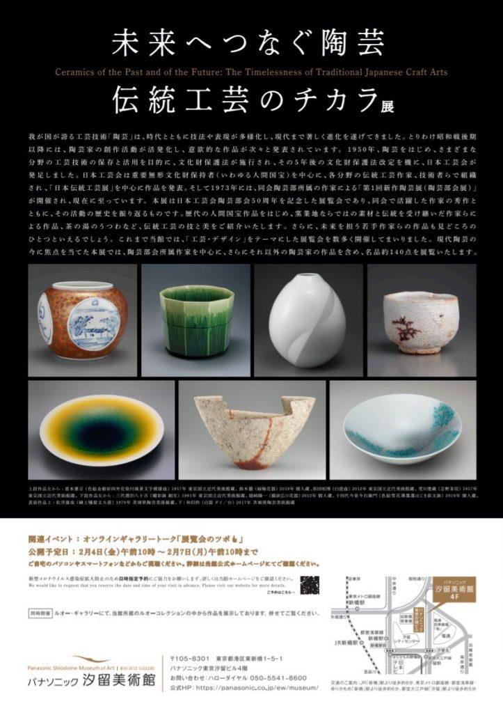 「未来へつなぐ陶芸 ―伝統工芸のチカラ展」パナソニック汐留美術館