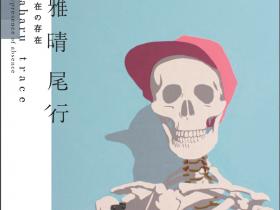 「佐藤雅晴 尾行-存在の不在/不在の存在」大分県立美術館