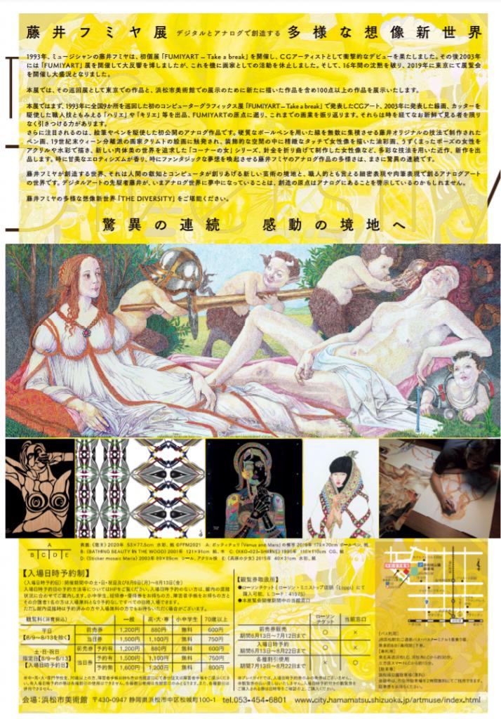 「藤井フミヤ展」浜松市美術館