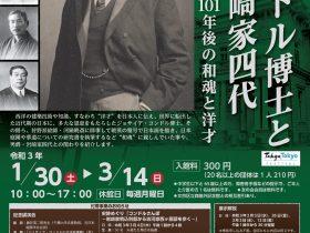 「コンドル博士と岩崎家四代―101年後の和魂と洋才―」文京ふるさと歴史館