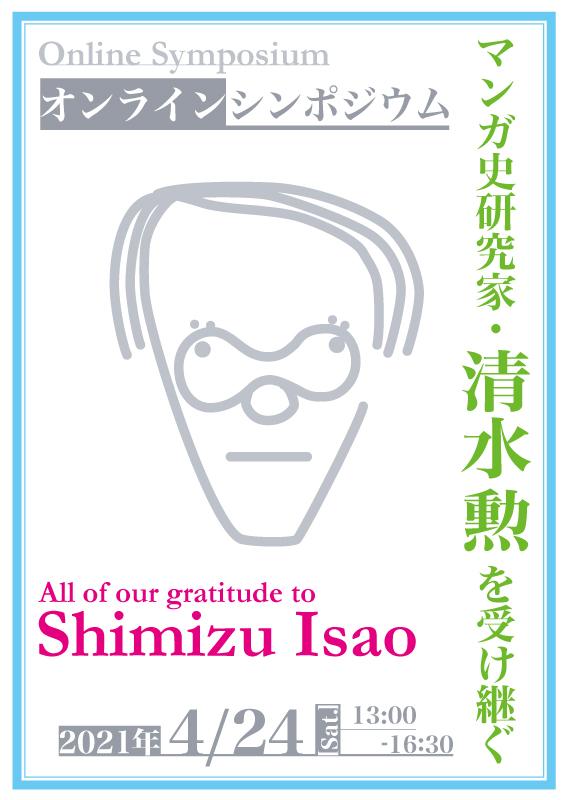 オンラインシンポジウム「マンガ史研究家・清水勲を受け継ぐ」京都国際マンガミュージアム