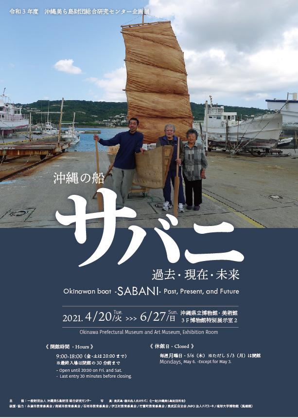 「沖縄の船 サバニ ―過去・現在・未来―」沖縄県立博物館・美術館