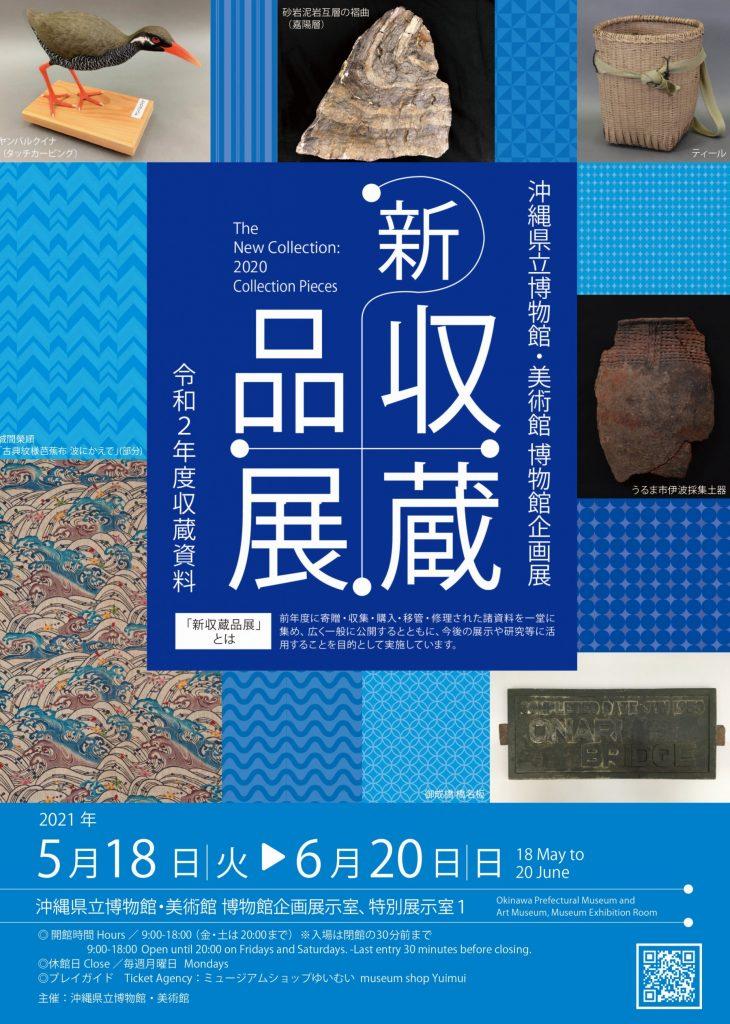 「新収蔵品展―令和2年度収蔵資料―」沖縄県立博物館・美術館