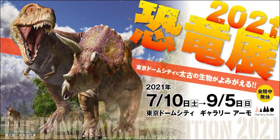 「恐竜展2021」東京ドームシティ Gallery AaMo(ギャラリー アーモ)