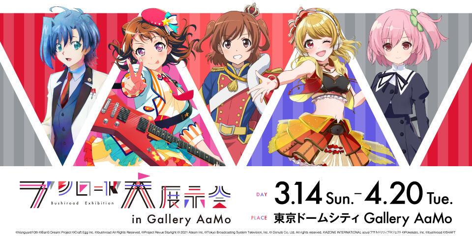 「ブシロード大展示会 in Gallery AaMo」東京ドームシティ Gallery AaMo(ギャラリー アーモ)