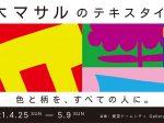「鈴木マサルのテキスタイル展 色と柄を、すべての人に。」東京ドームシティ Gallery AaMo(ギャラリー アーモ)
