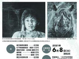 第36回全国公募「南九州水墨画展」松下美術館