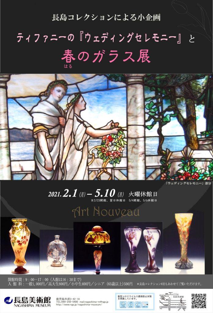 「ティファニーの『ウェディングセレモニー』と春のガラス展」長島美術館